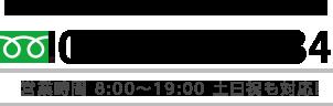 神奈川県横須賀市森崎1-11-18森崎ビル1F 046-854-8044